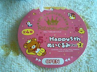 Happy5thぬいぐるみpart2-2
