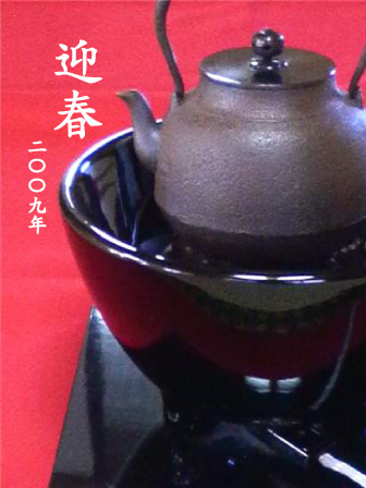 hatugamafcfc.jpg