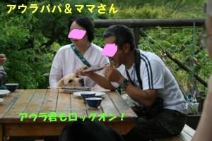 8・27プチオフ会 in 香恋の里 100