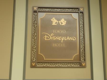ディズニーホテルー1