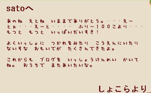 shokoraイメージ212