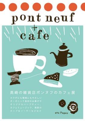 ポンヌフとカフェ