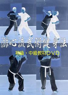 游心流武術健身法 初級・中級 教材DVD