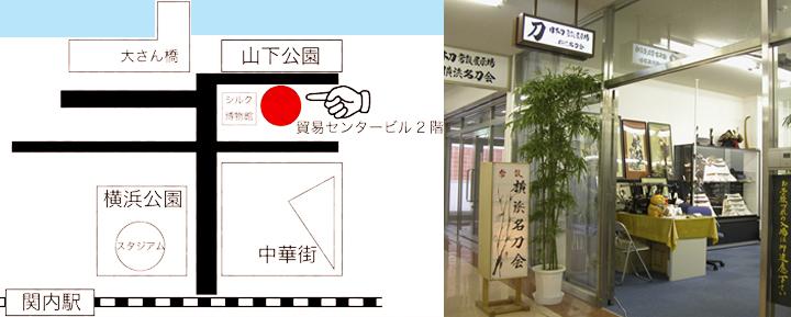 横浜名刀会