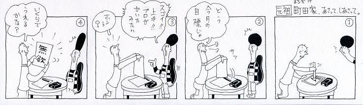 プロ並みの腕!!