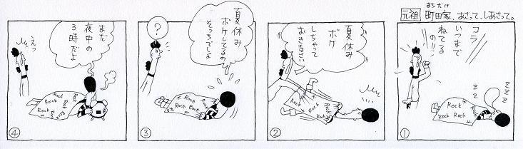夏休みボケ