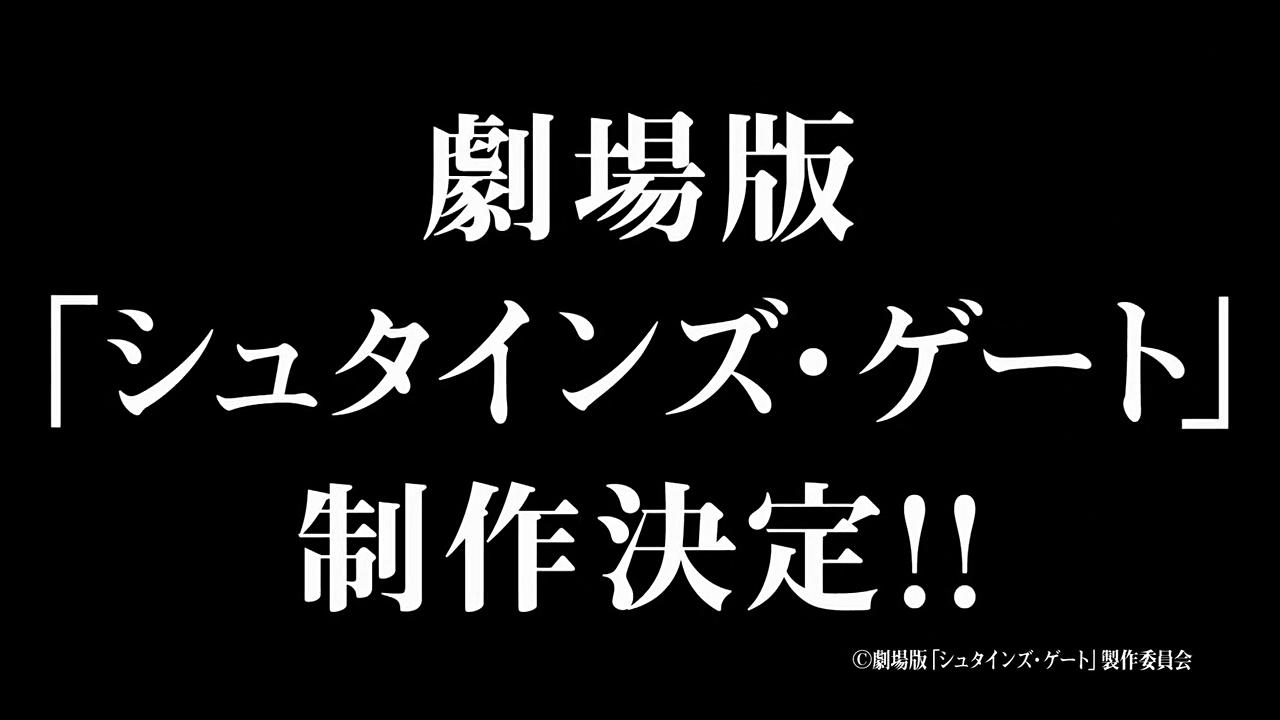 Steins;Gate 第24話(最終話) 某所産200M「終わりと始まりのプロローグ」 - ひまわり動画.mp4_001438462