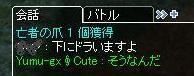 20081022_tensyoku-02.jpg