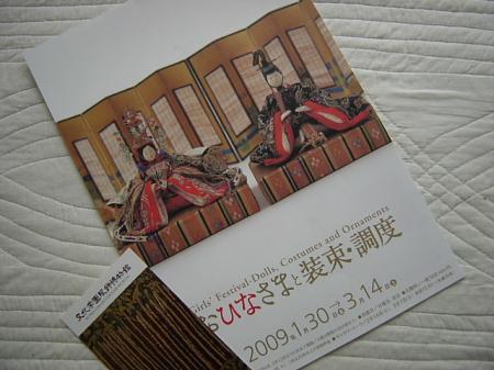 文化服装博物館お雛様展