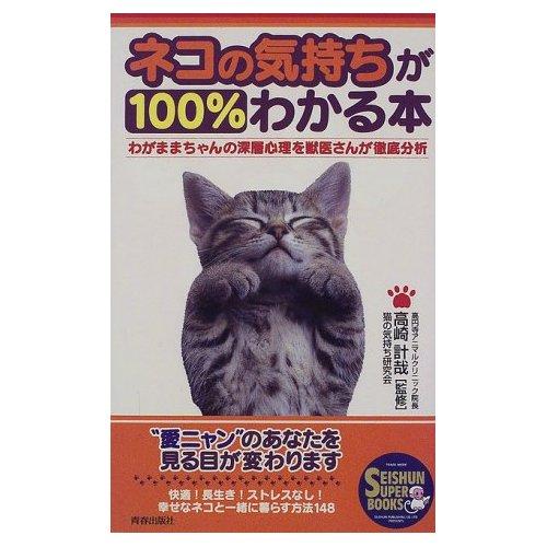 猫の気持ちが100%