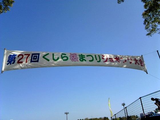 第27回くしら桜祭りジョギング大会-4