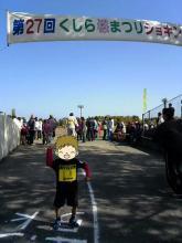第27回くしら桜祭りジョギング大会-5