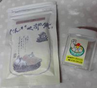 にんにく卵黄1