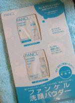 ファンケル洗顔パウダー1