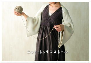knit-tricot300.jpg