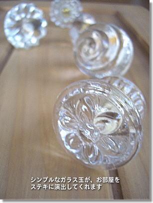 s-glassnobu4.jpg