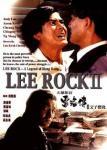 リー・ロック伝02