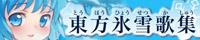 東方氷雪歌集