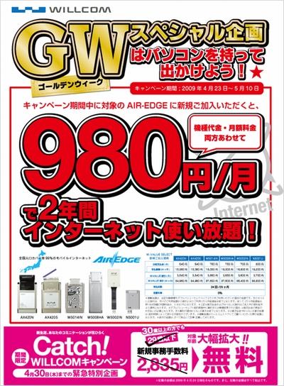 GWcampaign.jpg