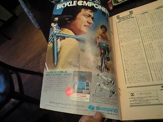 シマノの広告