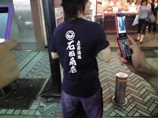 石田商店さん