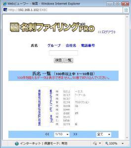 WEBの名刺閲覧画面