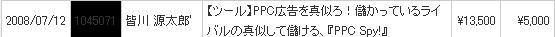PPCspy売上げ