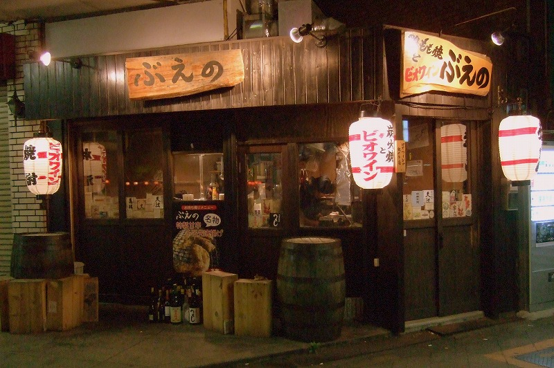 ■ ぶえの 大阪・恵美須町 【2008年3月夜】