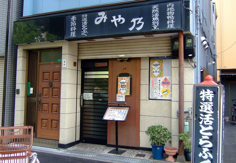 ■ みや乃 山盛りオフ 大阪・弁天町