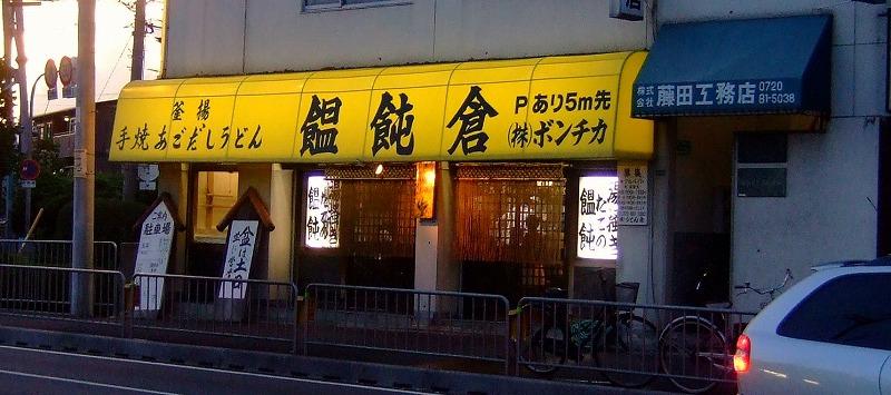 ■ 饂飩倉 大阪・門真市 【2008年8月 夜】