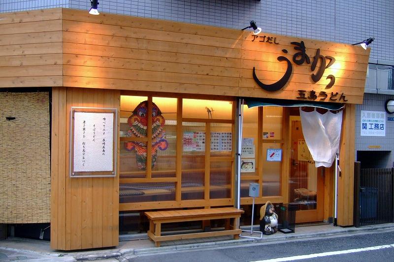 ■ 五島うどん うまかっ 大阪・滝井 【2008年8月 昼】