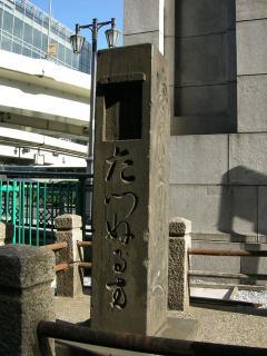 201201日本橋散歩15