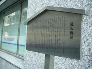 201201日本橋散歩27