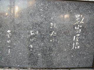 201201日本橋散歩41