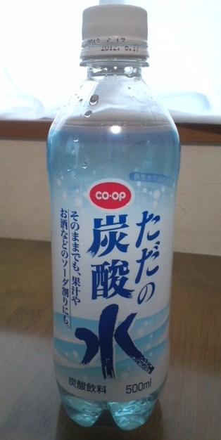 ただの炭酸水