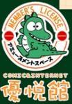 コミックバスター優悦館和歌山田辺店