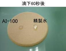 電解還元性イオン水の浸透力実験3