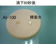 電解還元性イオン水の浸透力実験4