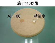 電解還元性イオン水の浸透力実験6