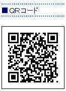 携帯HPのQRコード