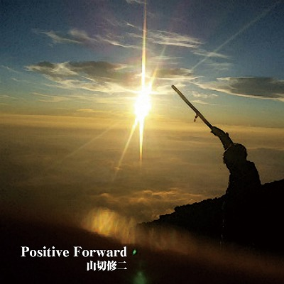 山切修二『Positive Forward』