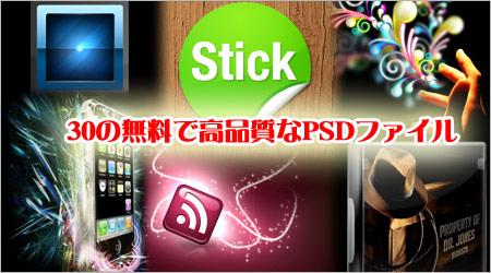 高品質PSD