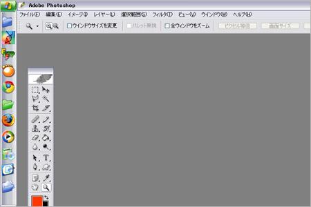 Windowsタスクバー