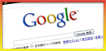 Googleがすごい