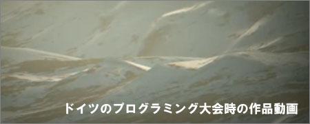 プログラム大会動画