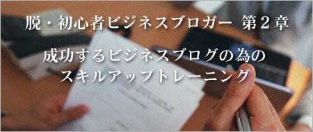 ビジネスブログトレーニング