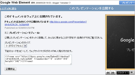 Googleドキュメントからプレゼン発行