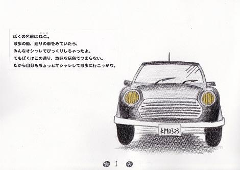 主人公ダ・カーポ(「GRAY」より)
