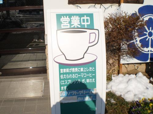看板コーヒー