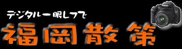 福岡散策デジタル一眼レフカメラブログロゴ